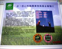 慈心有機農業發展基金會