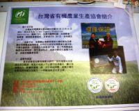 台灣有機農業生產協會