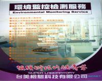 環境監控檢測服務
