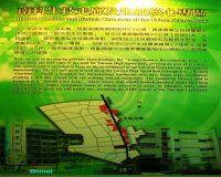 南科生技走廊及生物核心專區