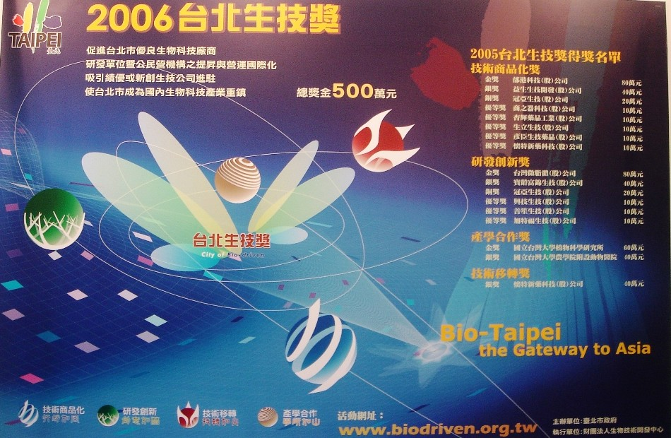 2006台北生技奬