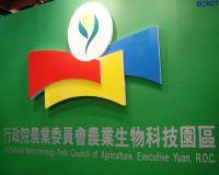 農業委員會農業生物科技園區